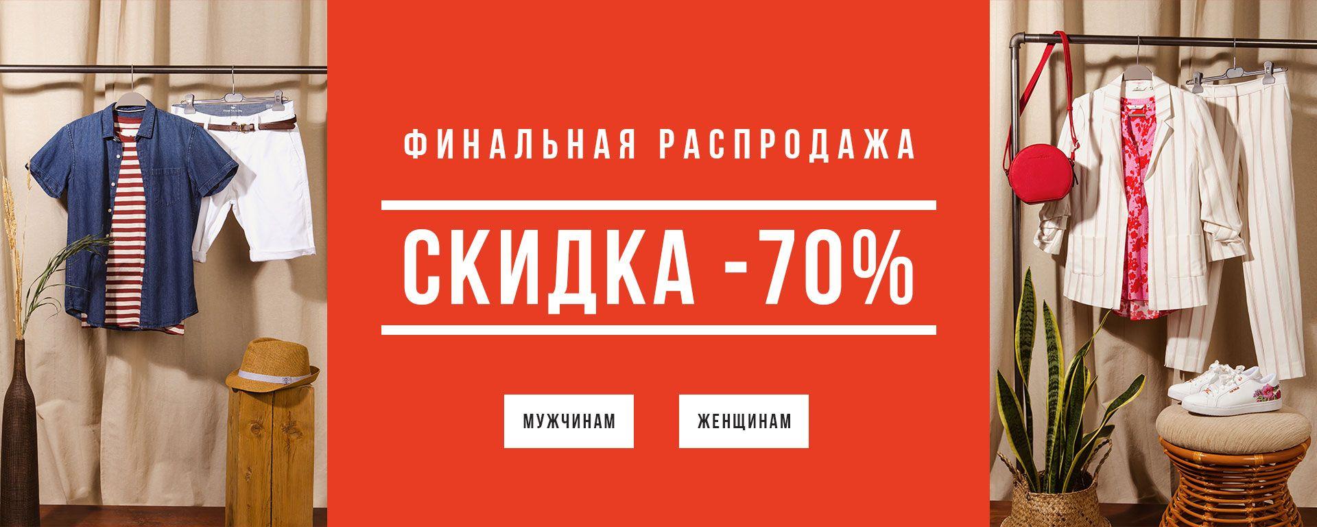66b69e468f4a Официальный интернет-магазин одежды и обуви TOM TAILOR - доставка по ...